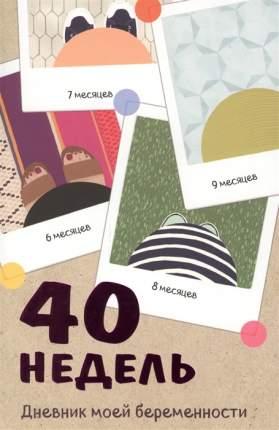 40 недель, Дневник моей беременности