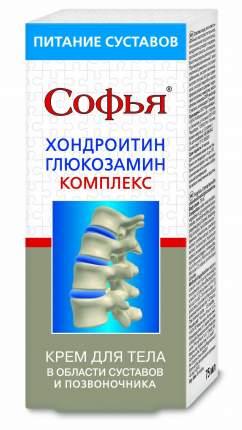Крем для тела Софья хондроитин и глюкозамин 75 мл