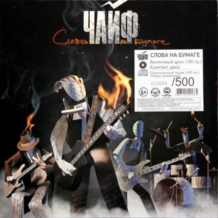 Виниловая пластинка Чайф - Слова На Бумаге (LP+CD)