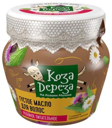 Масло для волос Коза Дереза Густое масло для волос репейное 175 мл