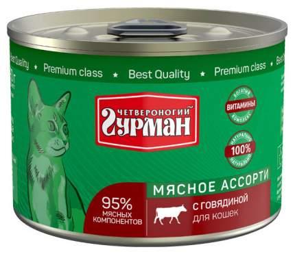 Консервы для кошек Четвероногий Гурман Мясное ассорти, говядина, 190г