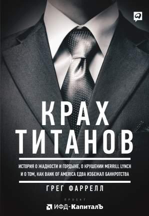 Книга Крах Титанов: История о жадности и гордыне, о крушении Merrill Lynch и о том, как...