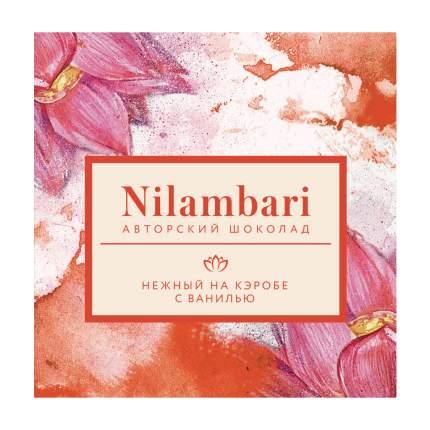 Шоколад нежный Nilambari на кэробе с ванилью  65 г