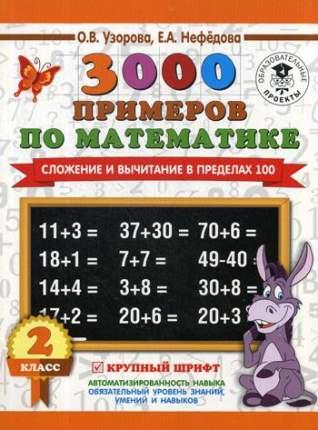 Книга 3000 примеров по Математике, 2 кл. Сложение и Вычитание В пределах 100, крупный...