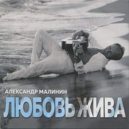 """Аудио диск Александр Малинин """"Любовь Жива"""""""