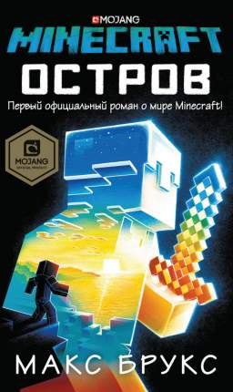 Minecraft, Остров (Книга)