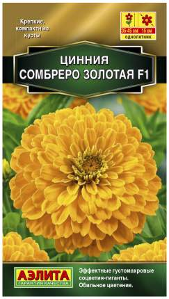 Семена Цинния Сомбреро Золотая F1, 0,2 г АЭЛИТА