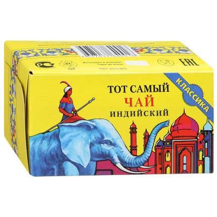 Чай Тот Самый классика черный первый сорт 100 г