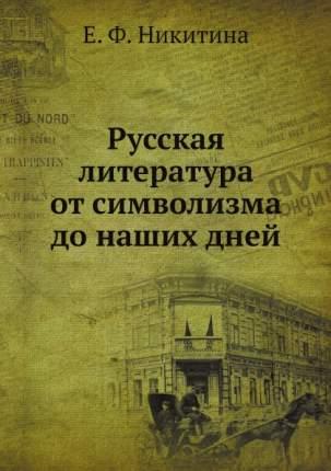 Русская литература От Символизма до наших Дней