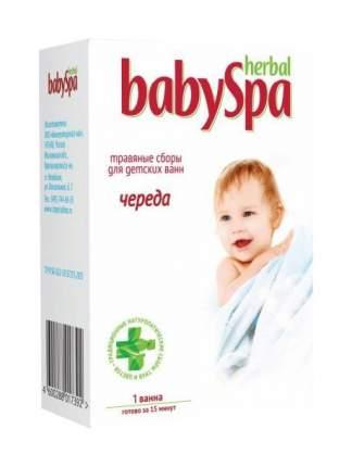 Травы для купания детские Herbal Baby Spa Череда