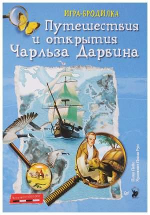 Игра-бродилка Питер Путешествия и открытия Чарльза Дарвина 7890702