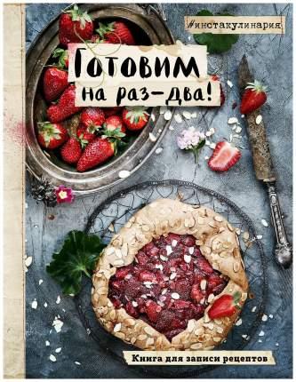 Готовим на Раз-Два! книга для Записи Рецептов