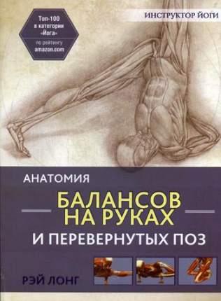 Книга Анатомия Балансов на Руках и перевернутых поз