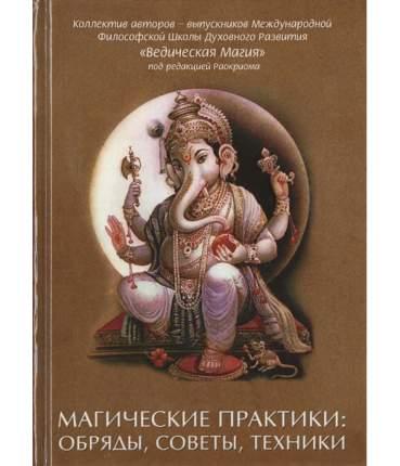 Книга Магические практики: Обряды, Советы, техники