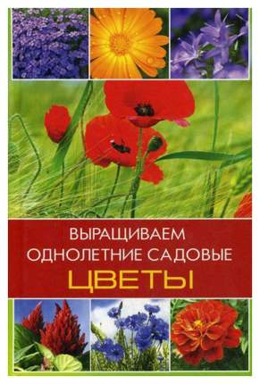 Книга выращиваем Однолетние Садовые Цветы
