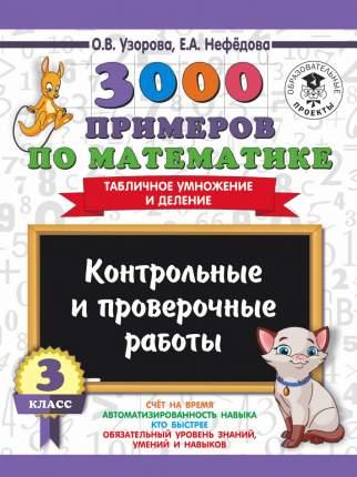 Книга 3000 примеров по Математике, 3 кл. контрольные и проверочные Работы, табличное У...