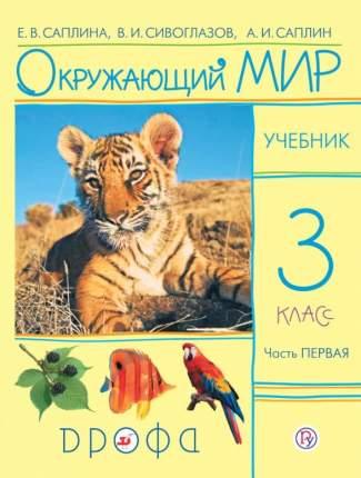 Окружающий Мир, 3 класс Учебник, Ч.1