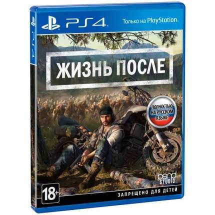 Игра для PlayStation 4 Жизнь После (нет пленки на коробке)
