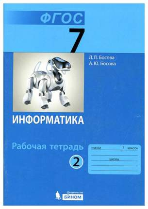 Босова, Информатика 7 кл, Р/т В 2-х ч, Ч,2, (ФГОС),