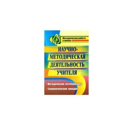 Назарова, научно-Методическая Деят, Учителя, Методические Исследования, технологические на