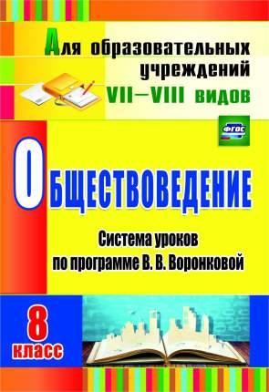 Гавриленко, Обществоведение, 8 класс: Система Уроков по программе Воронковой, Vii-Viii Вид