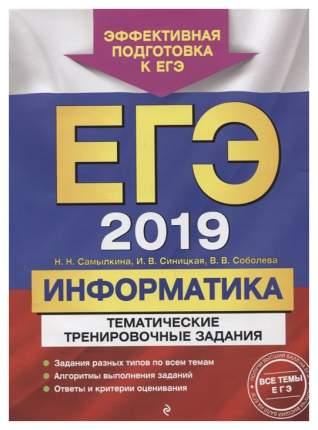 ЕГЭ 2019. Информатика