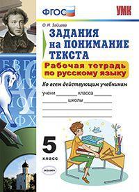 Зайцева, УМК, Рабочая тетрадь по русскому языку, Задания на понимание текста 5кл,