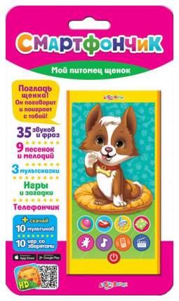 Игрушка Азбукварик Смартфончик мой питомец щенок 054-7(104-5)