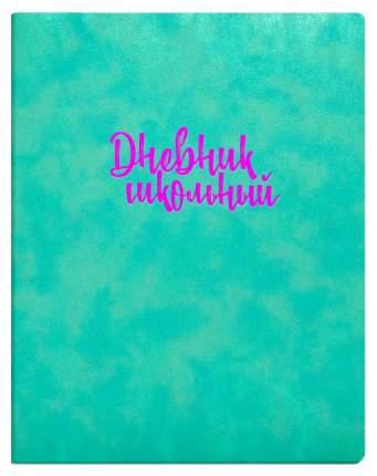 Дневник школьный БИРЮЗОВЫЙ