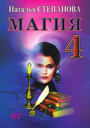 Магия-4, Заговоры на все случаи жизни