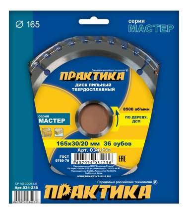 Диск по дереву для дисковых пил Практика 034-236