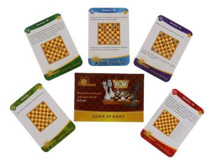 Семейная настольная игра Thinkers Шах и мат