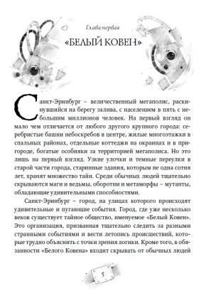 Пардус. 3. Спящая Во льдах. Евгений Гаглоев