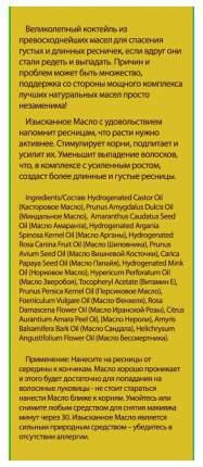 Изысканное масло DNС Восстановление ресниц 12 мл