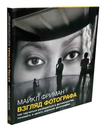Книга Взгляд фотографа