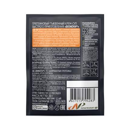 Крем-суп Bionova протеиновый с тыквой