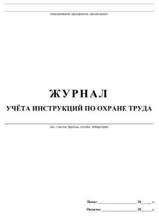 Журнал учета инструкции по охране труда. /КЖ-453