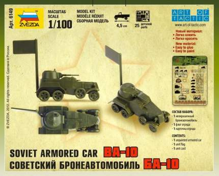 Модели для сборки ZVEZDA Советский бронеавтомобиль БА-10 6149