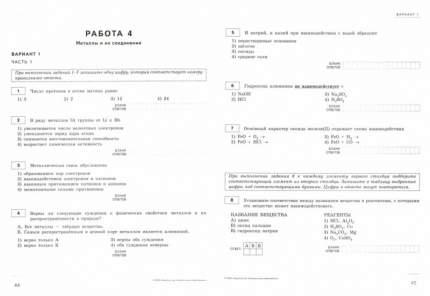 ОГЭ. Химия. Учебный экзаменационный банк. Тематические работы. ФИПИ