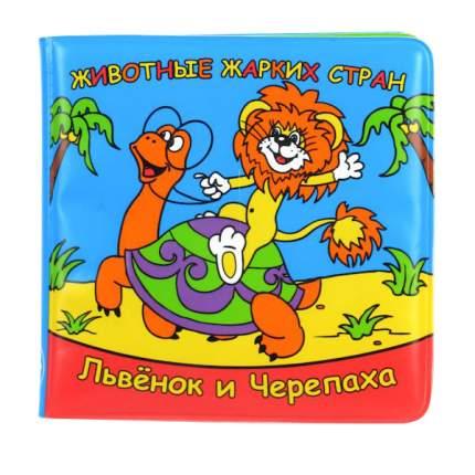 """Книга для ванной с игрушкой на пружине Умка """"Животные жарких стран. Львенок и Черепаха"""""""