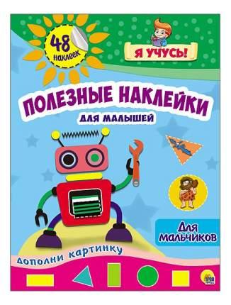 Книжка проф-Пресс полезные наклейки для Мальчиков