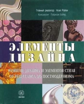 Книга Элементы дизайна