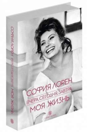 Книга Лорен С.Вчера, Сегодня, Завтра, Моя Жизнь