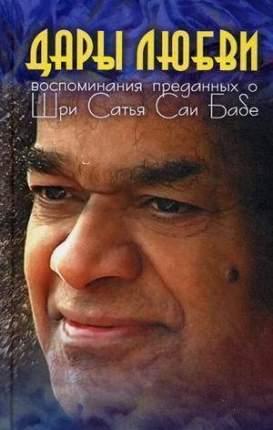 Книга Дары любви, Воспоминания преданных о Шри Сатья Саи Бабе