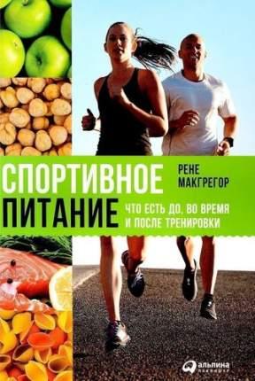 Книга Спортивное питание, Что есть до, во время и после тренировки