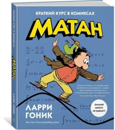 Матан, краткий курс В комиксах