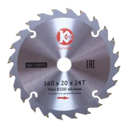 Пильный диск Калибр 160х20х24z 26312