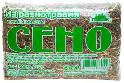 Сено для грызунов Городок 0.47 кг 4 шт