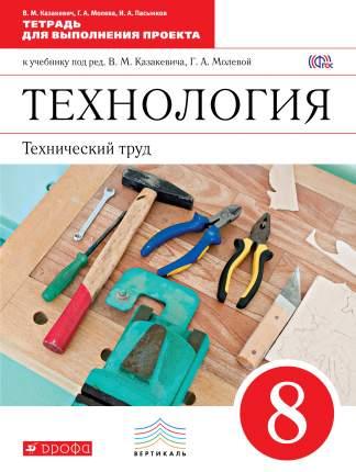 Технология, Технический труд, 8 класс, Тетрадь для выполнения проекта