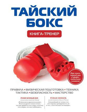 Тайский бокс, Книга-тренер